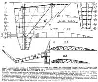 Эскиз конструкции крыла и хвостового оперения