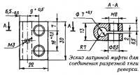 Эскиз латунной муфты для соединения разрезной тяги реверса