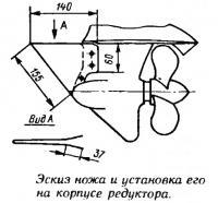 Эскиз ножа и установка его на корпусе редуктора
