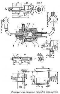 Эскиз разъема плюсового провода и деталировка