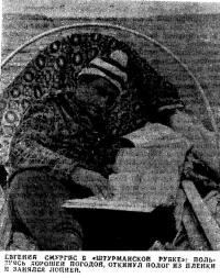 Евгений Смургис в «штурманской рубке»