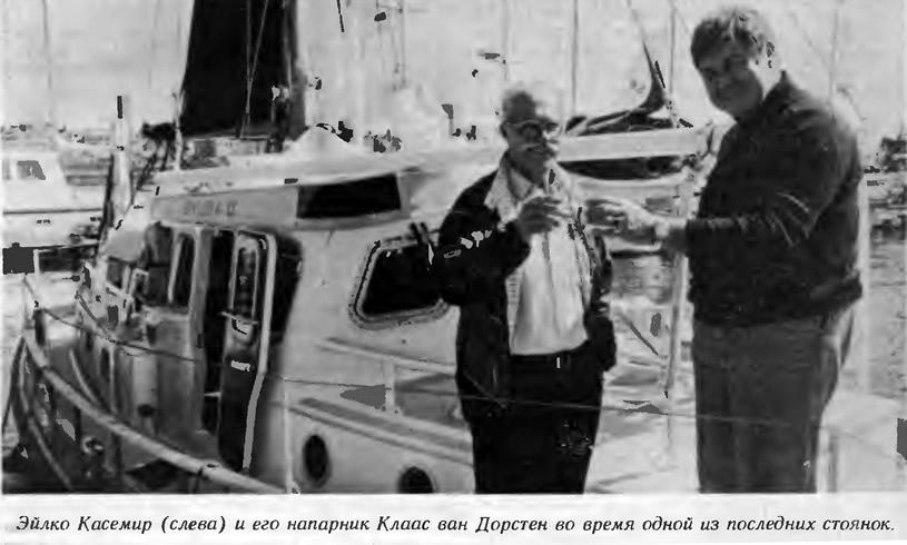 Эйлко Касемир (слева) и его напарник Клаас ван Дорстен