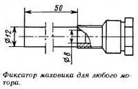 Фиксатор маховика для любого мотора