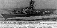 Фото катера №342 «Ханит» — одного из пяти, угнанных из Шербура