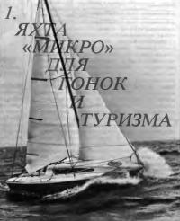Фото яхты «Микро»
