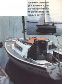 Фото яхты «Тью-16» у причала