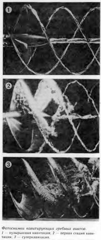 Фотоснимки кавитирующих гребных винтов