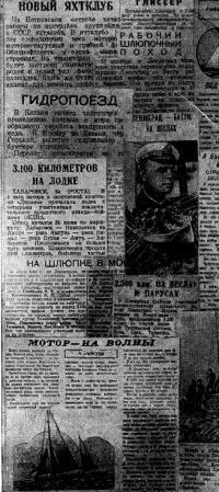 Газеты 1934 года
