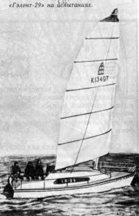 «Гэлент-29» на испытаниях
