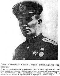 Герой Советского Союза Георгий Владимирович Терновский