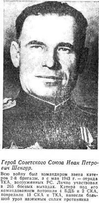 Герой Советского Союза Иван Петрович Шенгур