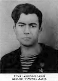 Герой Советского Союза Николай Андреевич Жуков