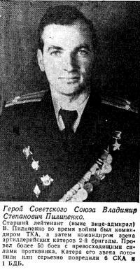 Герой Советского Союза Владимир Степанович Пилипенко