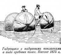 Гидроцикл с надувными поплавками в виде гребных колес. Патент 1875 г.