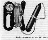 Гидростатический лот «Сонда»