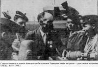 Главный строитель завода Константин Филиппович Терлецкий среди матросов