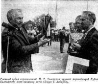 Главный судья соревнований П. Т. Толстихин