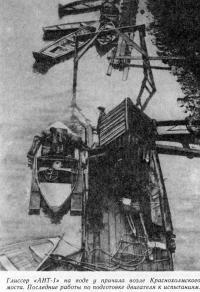 Глиссер «АНТ-1» на воде у причала возле Краснохолмского моста