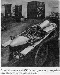 Готовый глиссер «АНТ-1» погружен на телегу для перевозки к месту испытаний