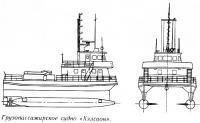 Грузопассажирское судно «Хэлсион»