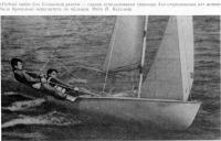 Использование трапеции для откренивания яхт
