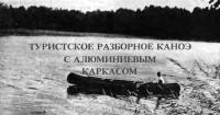 Каноэ на воде с одним пассажиром