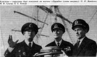Капитаны двух поколений (слева направо): О. П. Ванденко, М. И. Григор, К. Е. Ковтун