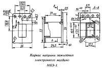 Каркас катушки зажигания электронного магдино МБЭ-1