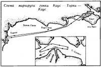 Карта-схема маршрута гонок
