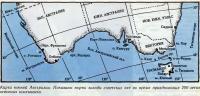 Карта южной Австралии. Показаны порты захода советских яхт