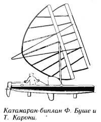 Катамаран-биплан Ф. Буше и Т. Карони