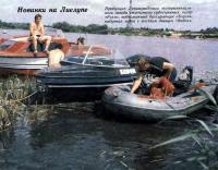 Катер «Ритм», воднолыжный буксировщик «Борей», надувная лодка «Фобос»
