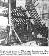 Катерная установка 24-М-8 в зале Центрального Военно-Морского Музея