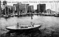 Кеничи Хори выходит из гавани Гонолулу в плавание через Тихий Океан