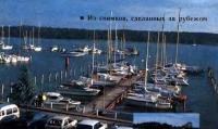 Коллективная стоянка яхт и катеров