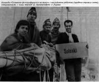 Команда «Соловков» фотографируется на память с английскими ребятами