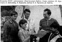 Команда УССР, завоевавшая «Хрустальный Кубок»