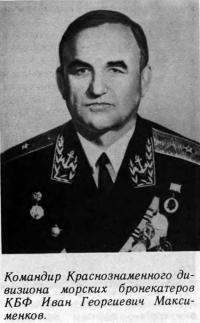 Командир Краснознаменного дивизиона морских бронекатеров КБФ Иван Максименков