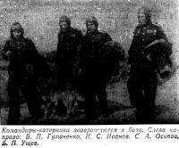 Командиры-катерники возвращаются в базу