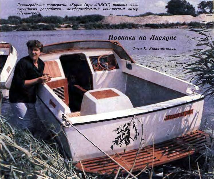 Комфортабельный водометный катер «Ленинград»