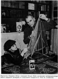 Константин Нетер настраивает радиоуправляемую модель парусного тримарана