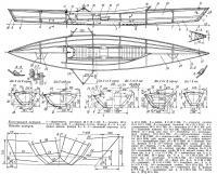 Конструкция и обводы корпуса