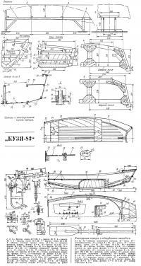 Конструкция корпуса и оборудование швертбота