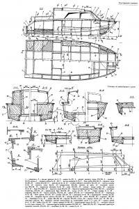 Конструкция корпуса и сечения по шпангоутам