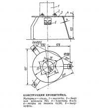 Конструкция кронштейна