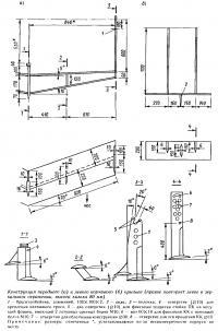 Конструкция переднего и левого кормового крыльев