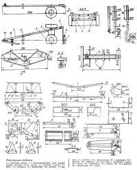 Конструкция трейлера