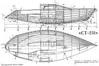 Конструктивный чертеж корпуса яхты «СТ-251»