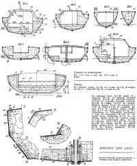 Конструктивный мидель-шпангоут и типовые узлы корпуса швертбота