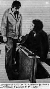 Конструктор яхты Ю. А. Ситников (слева) и судосборщик В. И. Таубин